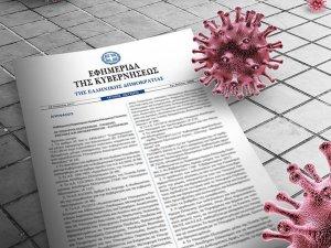 NEA KYA για την καταβολή της αποζημίωσης ειδικού σκοπού των 600 ευρώ στους επιστήμονες ΦΕΚ Β 1629/ 29.4.2020